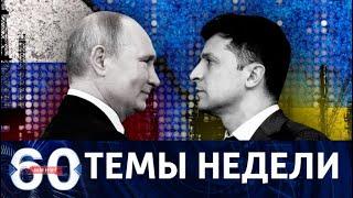 """60 минут. Темы недели. Обострение на Донбассе, """"план Б"""" Зеленского и беспредел нaциoналиcтoв"""