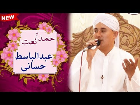 03 Hamd Naat Collection | Abdul Basit Hassani Naats | 2018 | حمد و نعت  | عبدالباسط حسانی