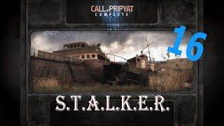 S.T.A.L.K.E.R. зов Припяти № 16 (