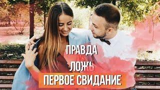 Правда vs Ложь: Первое свидание
