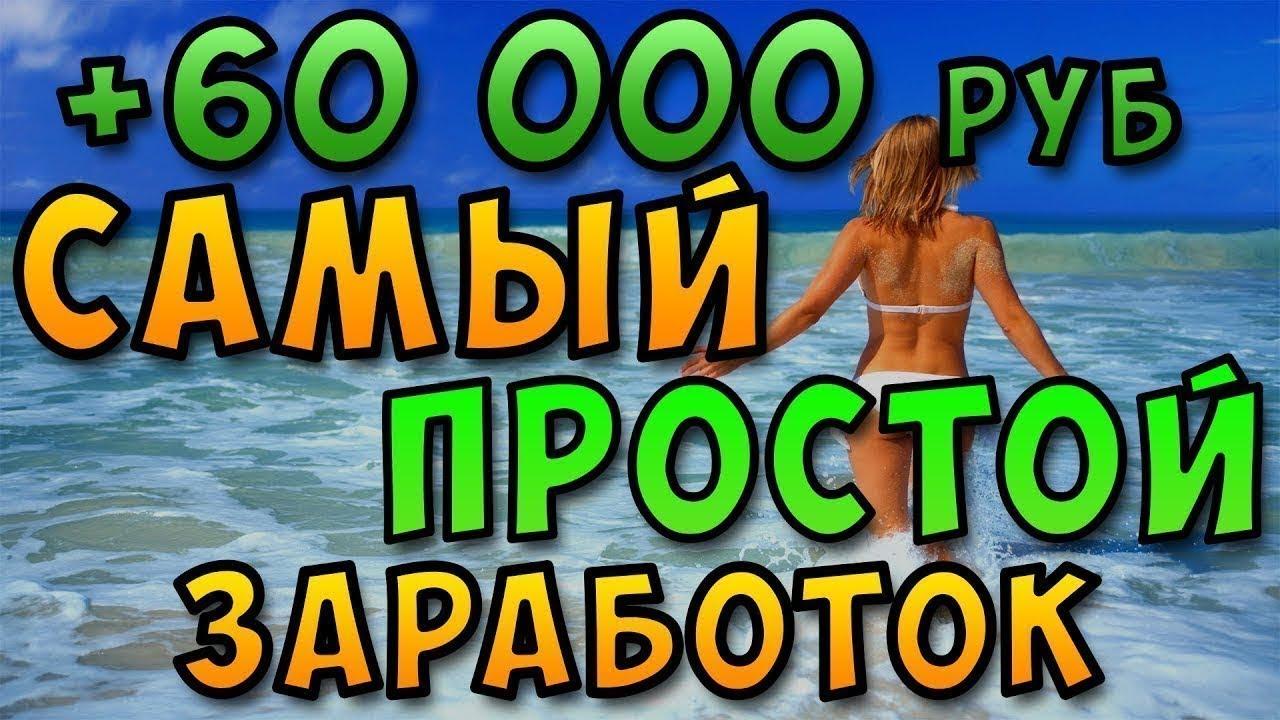 ЗАРАБОТОК В ИНТЕРНЕТЕ 50 000 ТЫСЯЧ В МЕСЯЦ МОЖНО БЕЗ ВЛОЖЕНИЙ!