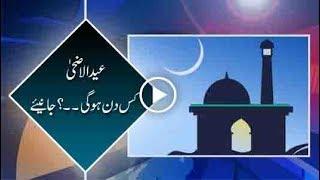 Eid ul Azha will be on September 2