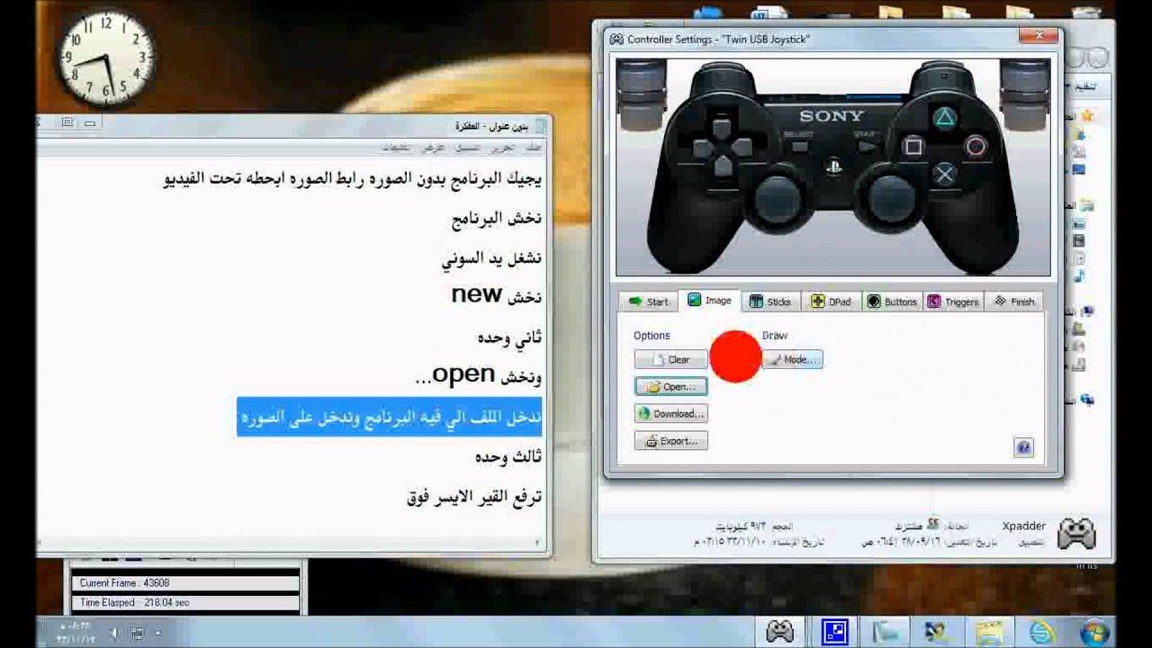 برنامج تشغيل اليد على الكمبيوتر ويندوز 7
