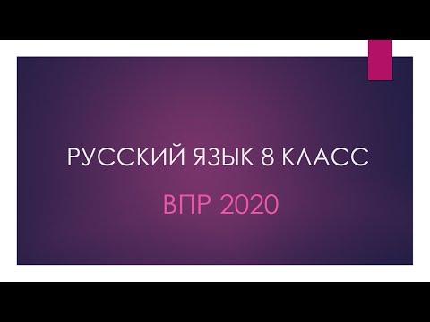 ВПР/8 КЛАСС РУССКИЙ ЯЗЫК/ДЕМОВЕРСИЯ 2020