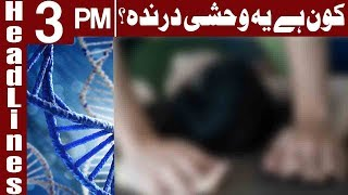 DNA in Kasur Murder Matches Previous Crimes | Headlines 3 PM | 11 January 2018 | Express News