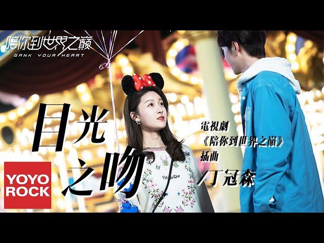 丁冠森《目光之吻》【陪你到世界之巔 Gank Your Heart OST電視劇插曲】官方動態歌詞MV (無損高音質)