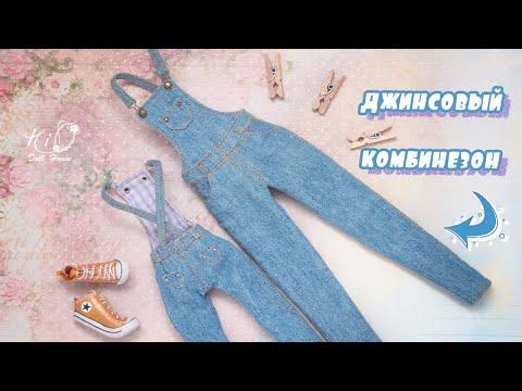 🌟Как сшить джинсовый комбинезон для кукол!🌟✨Реалистичный джинсовый комбинезон для кукол!✨DIY