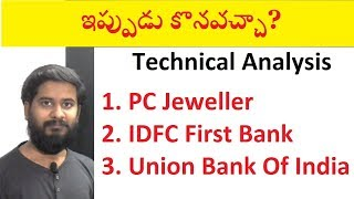 PC Jeweller idfc first bank Union bank of india technical analysis ఇప్పుడు కొనవచ్చా