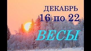 ВЕСЫ. с 16 по 22 ДЕКАБРЯ 2019г. ПРОГНОЗ на НЕДЕЛЮ.