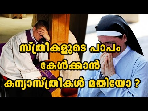 Need Change In the Method Of Confession ? | Oneindia Malayalam