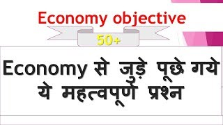Most important Economy objectives for PCS & Other exam