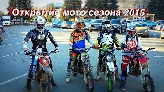 видео Открытие Питбайк сезона 2015