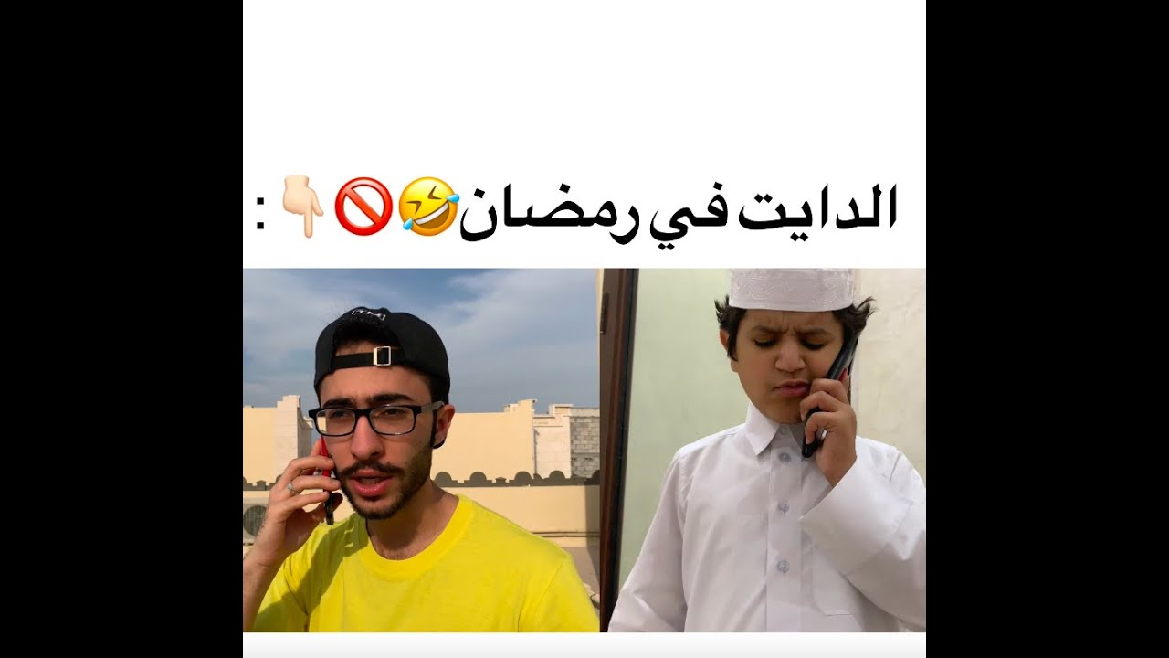 الدايت في رمضان l جديد شبل قطر وسوبر عدول l عازمك على منسف