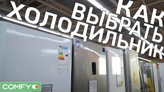 Как выбрать холодильник? Советы по выбору в Обзоре от Comfy.ua(Выбор холодильника дело не простое, нужно обращать внимание на множество параметров и свойств.На какие..., 2015-06-17T14:14:07.000Z)