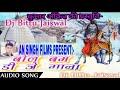 Jaye khatir devghar।। Khesari lal Superhit bolbam DJ song..।।DJ BITTU
