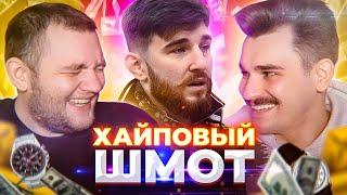Download СКОЛЬКО СТОИТ ШМОТ ВАЙНЕРОВ Mp3 and Videos