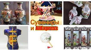 КИТАЙСКИЕ СУВЕНИРЫ с Алиэкспресс #сувениры#обзор#aliexpress#shop#