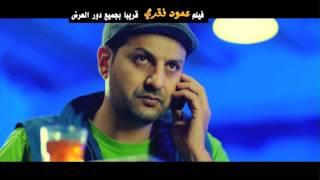 كليب فريق الدخلاوية   فرتكة فرتكة من فيلم عمود فقرى
