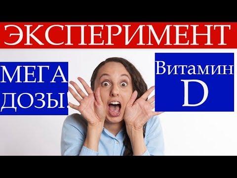D3 - МЕГА ДОЗЫ. ЧТО СТАЛО? Эксперимент с большими дозами витамина D.