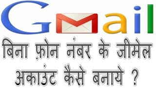How to create gmail account without phone number verification in Hindi | bina mobile no id banaye