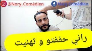 شعري ولا يغمني 2  (Nory Comédien)