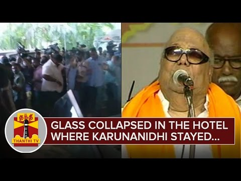 Glass Collapsed in the Hotel where DMK Chief Karunanidhi Stayed, Creates Sensation - Thanthi TV