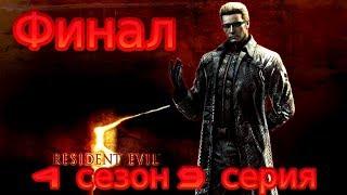 Resident Evil 5 4 сезон 9 серия Финал (18.04.17) 16+