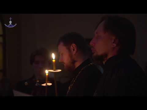 Повечерие с чтением Великого канона прп. Андрея Критского