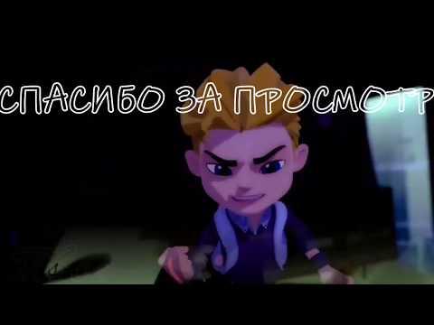 Герои энвелла клип:  ПРЕМЕРА!! МЕП ЛЕГЕНДЫ НЕ УМРУТ!!!