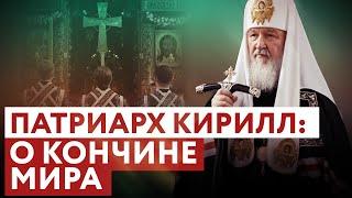 ПАТРИАРХ КИРИЛЛ О КОНЧИНЕ МИРА