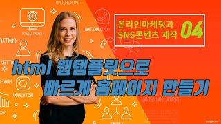 (온라인마케팅과SNS콘텐츠제작과정)수업4 홈페이지 제작…