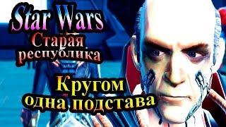 Прохождение Star Wars The Old Republic (Старая республика) - часть 23 - Кругом одна подстава!!!