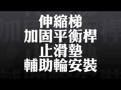 22392-118-興雲網購【3.8米加強款加固1.9米+1.9米48管長送輔助輪】A字梯粗管伸縮關節梯