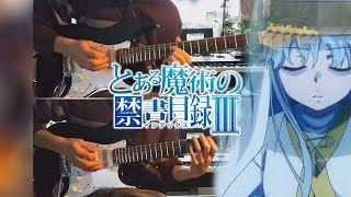 Toaru Majutsu no Index III とある魔術の禁書目録? OP2 - ROAR/黒崎真音 - Guitar Cover