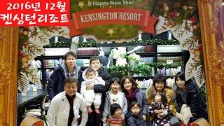 2016년 12월_켄싱…