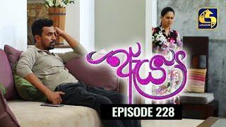 Aeya Episode 228 || ''ඇය '' || 13th February 2021 Thumbnail