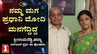 ಬಿಗ್ಬಾಸ್ ಸ್ಪರ್ಧಿ ಶಶಿ ಲಕ್ಷ-ಲಕ್ಷ ಸಂಬಳ ಬಿಟ್ಟು ಬಂದಿದ್ಯಾಕೆ..? | Bigg Boss Shashi's Parents
