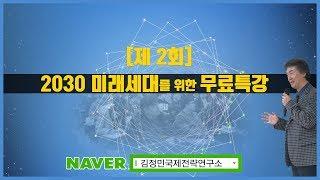 [김정민의자연사박물관] 제 2회 2030 미래세대를 위한 무료특강 - 중국해체 및 만주수복 전략 (문재인 정권의 비트코인을 활용한 대북송금과 개미들 털어먹기)