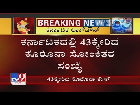 4 More Tests Covid-19 Positive In Mangaluru, Total Number Of Cases Rises To 43 In Karnataka