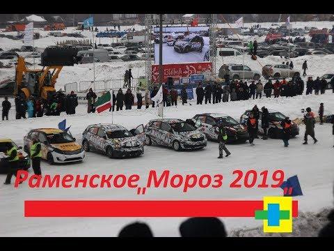 """Раменское """"Мороз-2019"""""""