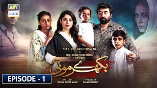 Bikhray Moti Episode 1 [Subtitle Eng] | 26th May 2020 | ARY Digital Drama