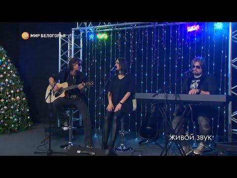 Кавер-группа Music Motion на «Мире Белогорья»