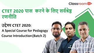 उद्देश्य CTET 2020: A Special Course for Pedagogy Batch-2 Course Introduction