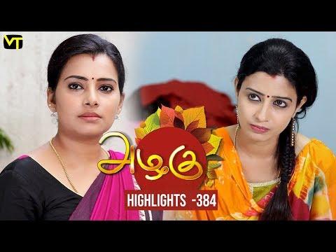 Azhagu - Tamil Serial | அழகு | Episode 384 Highlights | Sun TV Serials | Revathy | Vision Time