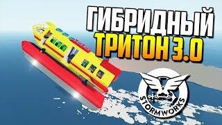 ТРИТОН 3.0 или гибридный гибрид!   Stormworks: Build and Rescue (полный гайд по игре)