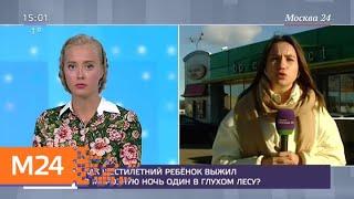 Как шестилетний ребенок выжил в морозную ночь один в глухом лесу - Москва 24