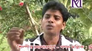 Gambar cover Amar Bouyer Mejaj Militari | আমার বৌয়ের মেজাজ মিলিটারি | Bangla Folk Song | Gagan Mallick