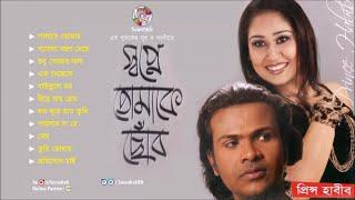 যদি এক দেহেতে দুই জনারি দিত বিধি দম প্রিন্স হাবিব bangla new sad song