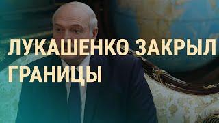 Лукашенко закрыл границы   ВЕЧЕР   17.09.20