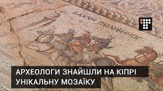 Археологи знайшли на Кіпрі унікальну мозаїку